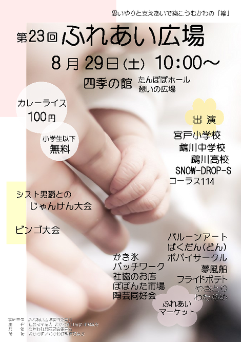 fureaihiroba.pdf