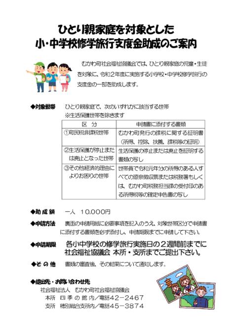 令和2年度修学旅行支度金チラシ.pdf