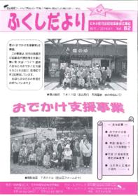 kouhoushi62gou.pdf