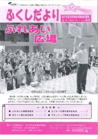 kouhoushi63gou.pdf