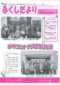 kouhoushi64gou.pdf