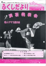 kouhoushi65gou.pdf