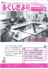 kouhoushi66gou.pdf
