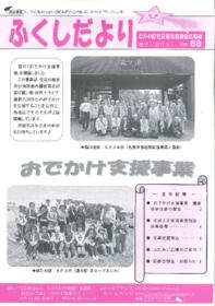 kouhoushi68gou.pdf