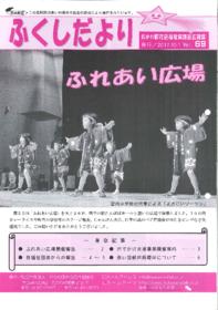 kouhoushi69gou.pdf.pdf