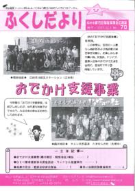 kouhoushi70gou.pdf