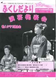 kouhoushi71gou.pdf