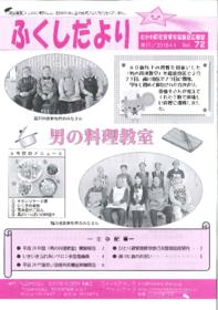 kouhoushi72gou.pdf