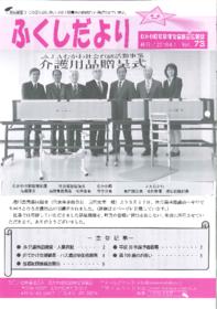 kouhoushi73gou.pdf