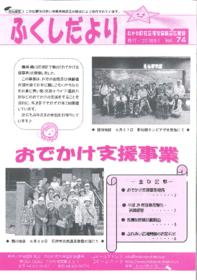 kouhoushi74gou.pdf