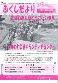 kouhoushi75gou.pdf