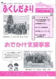 kouhoushi76gou.pdf