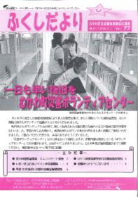 kouhoushi77gou.pdf