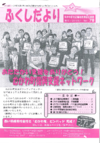 kouhoushi78gou.pdf