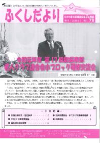 kouhoushi79gou.pdf