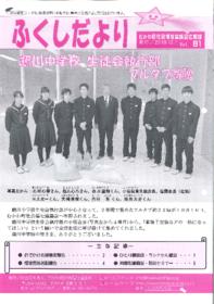 ふくしだより第81号.pdf