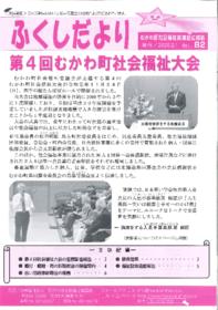 kouhoushi82gou.pdf