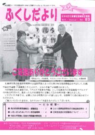 kouhoushi83gou.pdf