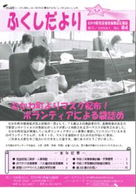 kouhoushi84gou.pdf