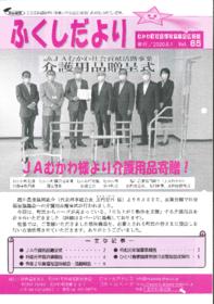 kouhoushi85gou.pdf