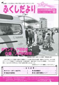 kouhoushi_86gou.pdf