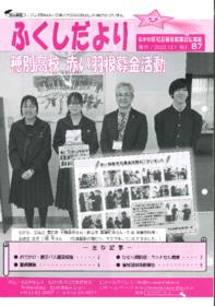 kouhoushi87gou.pdf