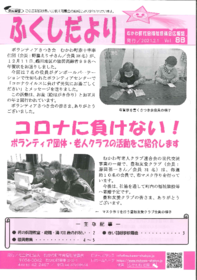 kouhoushi88gou.pdf