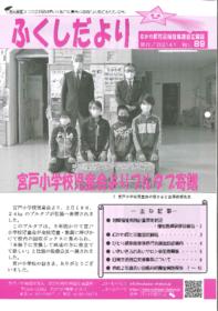 kouhoushi89gou.pdf