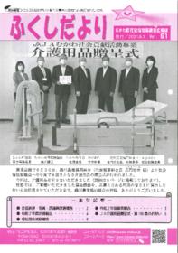 kouhoushi91gou.pdf