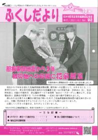 kouhoushi92gou.pdf